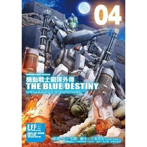 機動戰士鋼彈外傳(4)THE BLUE DESTINY