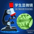 顯微鏡兒童科學初中生小學生專業生物標本家用科學實驗 YJT【快速出貨】