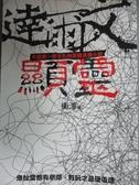 【書寶二手書T1/一般小說_JJA】達爾文顯靈_衛澤