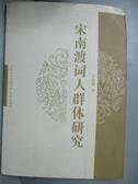 【書寶二手書T4/字典_NRM】宋南渡詞人群體研究_王兆鵬