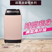 SAMPO 聲寶 15Kg ES-L15DV (P1) 單槽變頻洗衣機 窄身大容量設計 寬度60.6cm
