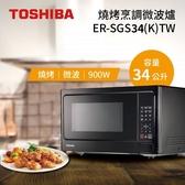 【分期0利率】TOSHIBA 東芝 25公升 燒烤烹調 微波爐 ER-SGS34(K)TW 公司貨 ER-SGS34