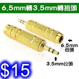 6.5轉3.5轉換頭 6.5mm母轉3.5mm公 音源插頭 耳機話筒 音頻轉接頭器