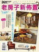 (二手書)DIY玩佈置(48): 老房子新佈置