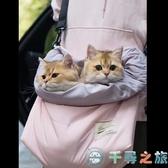 貓背包寵物外出便攜背包斜挎貓窩出行包15斤內貓咪背包太空艙【千尋之旅】