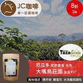 JC咖啡 半磅豆▶厄瓜多 皮欽查省 大嘴鳥莊園 水洗 金盃#27 ★送-莊園濾掛1入
