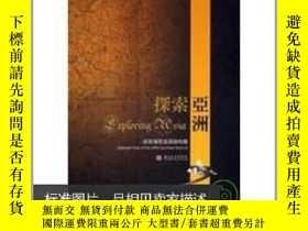 二手書博民逛書店探索亞洲罕見故宮南院首部曲特展 包 Y22499 蘇富比 蘇富比