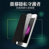 Iphone7防偷窺9H鋼化玻璃膜-防指紋防爆防刮蘋果手機保護貼73pp71【時尚巴黎】