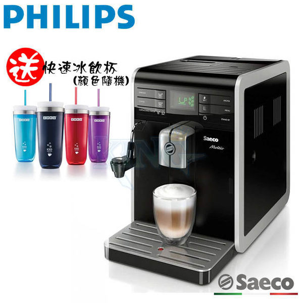 飛利浦 HD8768 / HD-8768【贈咖啡豆+冰飲杯 免費到府安裝教學】Saeco 飛利浦全自動義式咖啡機