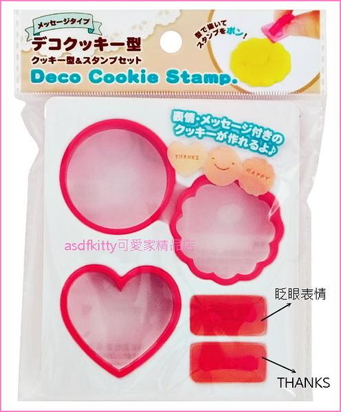 asdfkitty可愛家☆日本MARUKI眨眼+THANKS 3入餅乾模型/壓模-可壓吐司.火腿-日本正版商品