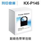 相容色帶 Panasonic 副廠黑色色帶 KX-P145 / P145 /適用 KX-P1124/P1124i/P2023/P1121/P1123/KX-P1090