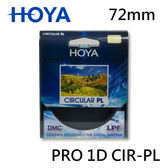 3C LiFe HOYA PRO 1D 72mm CIR-PL FILTER CPL 環型 偏光鏡