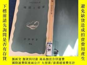 二手書博民逛書店地震と情報罕見日文原版Y223356 宇佐美龍夫 巖波書店 出版