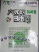 【書寶二手書T6/語言學習_YFM】大家的日本語-初級II_大新書局