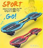 滑板-游龍板蛇板兒童滑板車男孩兩輪夜光成人青少年搖擺車活力板滑板 完美情人館YXS