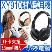 【3期零利率】全新 XY910頭戴式耳機 TF卡支援 3.5mm耳機孔 適用性高 收折方便 無線配對