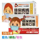 環保媽媽 醫用口罩(未滅菌) 50入【新高橋藥妝】