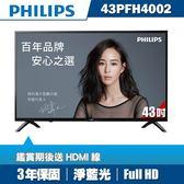 ★送HDMI線★PHILIPS飛利浦 43吋FHD液晶顯示器+視訊盒43PFH4002