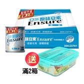 亞培 原味安素 (237mlx30入) 網購限定款 箱購 (製程升級) │飲食生活家