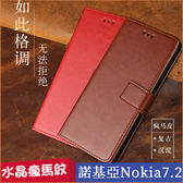 水晶紋 諾基亞 Nokia 7.2 手機皮套 磁吸 Nokia7.2 6.2 保護套 手機殼 保護殼 防摔 軟殼 翻蓋 瘋馬紋