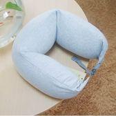 多功能U型護頸枕頭脖子頸椎靠枕U形旅行飛機枕午休趴睡枕U枕顆粒 東京衣櫃