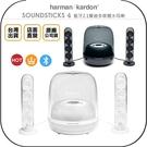 《飛翔無線3C》harman kardon SOUNDSTICKS 4 藍牙2.1聲道多媒體水母喇◉台灣公司貨◉藍芽音響