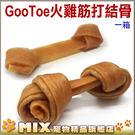 ◆MIX米克斯◆【一箱入】GooToe火雞優多.火雞筋打結骨3吋/軟Q火雞筋打結骨2.5吋.整箱購入更划算