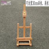櫸木制微型桌面用臺式畫架廣告展示宣傳油畫架素描寫生木質  WY【快速出貨八折優惠】