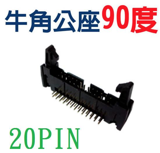 [ 中將3C ]  IDC連接頭  牛角公座90度   20PIN     (JI-R20P-A)