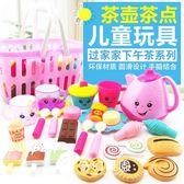 兒童茶壺玩具女孩廚房做飯過家家男女童小茶具茶杯點心套裝634-069