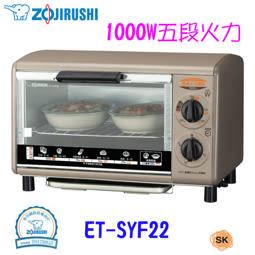 象印 Zojirushi 1000W 烤箱 ET-SYF22