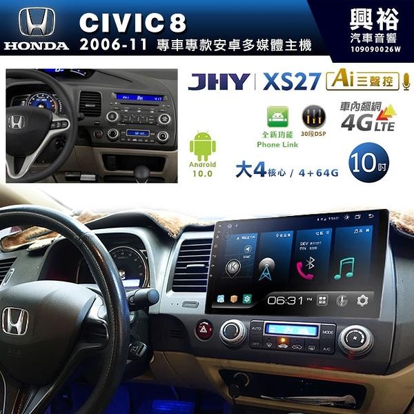 【JHY】2006~11年HONDA CIVIC8專用10吋XS27系列安卓機*Phone Link+送1年4G上網*大4核心4+64