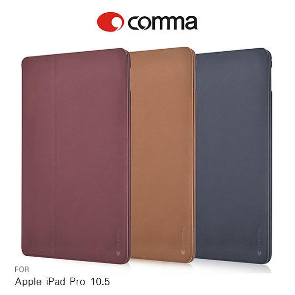 comma Apple iPad Pro 10.5 清悅保護套 支援休眠喚醒功能 高質感 時尚 簡約