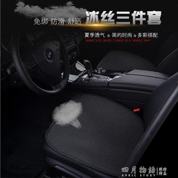 汽車坐墊無靠背座墊四季通用三件套夏季冰絲透氣免綁單片夏天涼墊