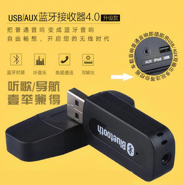 24H出貨 嘉義現貨 USB aux 藍芽無線音頻接收器音樂無線發射器音源線汽車音響