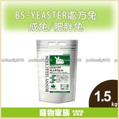 寵物家族*-日本YEASTER《獸醫師專用營養處方兔飼料-肥胖兔》綠包1.5kg