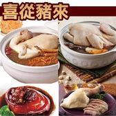 (元進莊)喜從豬來年菜含運組-2菜2湯