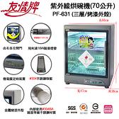 【友情牌】友情 70公升紫外線烘碗機(三層)PF-631 「 內裝使用#304BA不銹鋼鏡面材質、衛生看得見」