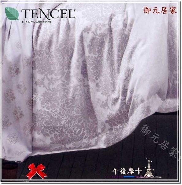天絲棉 TENCEL【床罩組】5*6.2尺 御元家居『午後摩卡』七件套天絲棉寢具