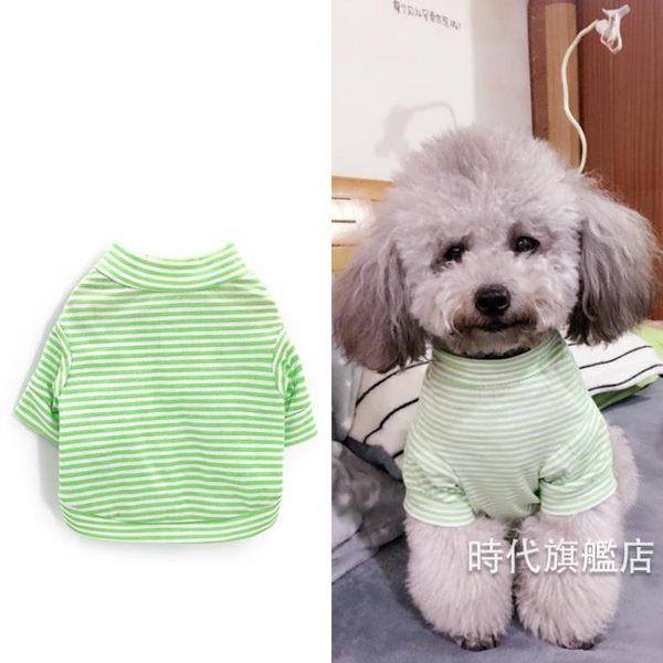 狗狗衣服夏裝 泰迪比熊博美雪納瑞幼犬小型犬 薄款透氣寵物服飾80全館免運