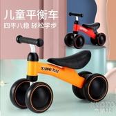 兒童扭扭車 兒童平衡車扭扭車無腳踏1-3歲初學者男女寶寶幼兒學步單車溜溜車 遇見初晴YJT
