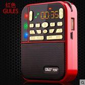 N-500老年收音機插卡小音箱便攜音樂播放器老人隨身聽