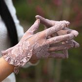 開車蕾絲防曬手套女士夏薄款短觸屏彈力性感春防滑透氣防紫外線『潮流世家』
