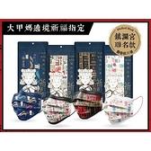 親親 JIUJIU 醫用口罩(10入)鎮瀾宮-聯名款 祈款式可選【小三美日】 MD雙鋼印