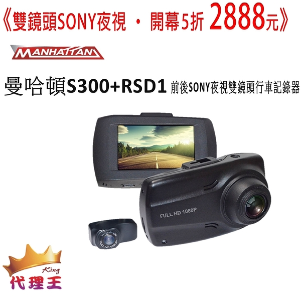 「雙鏡頭SONY夜視 • 開幕驚爆5折 2888元」 曼哈頓S300+RSD1 前後SONY夜視雙鏡頭行車記錄器