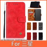 三星 Note9 Note8 Note5 復古刷色皮套 手機皮套 插卡 支架 皮套 保護套