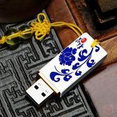 隨身碟青花瓷隨身碟32g創意公司展會禮品商務用32g優盤可logo中國風隨身碟 1件免運