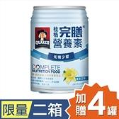 (加贈4罐) 桂格完膳營養素(香草-低糖少甜) 250ml*二箱 *維康