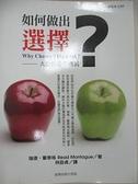 【書寶二手書T9/心理_B5U】如何做出選擇-大腦的選擇機制_瑞德‧蒙泰格