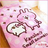 《現貨》卡娜赫拉 兔兔 P助 正版 保暖 法蘭絨  毯子 保暖 刷毛毯 披肩毯 冷氣毯 被子 B16772